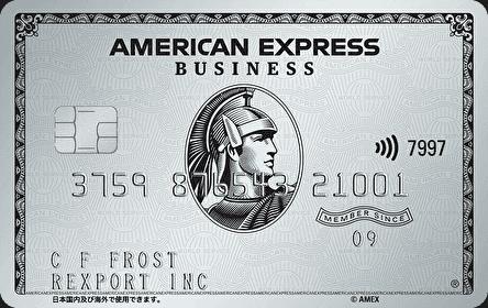 アメリカン・エキスプレス・ビジネス・プラチナ・カード