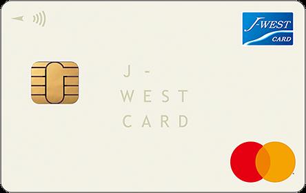 J-WESTカード「ベーシック」