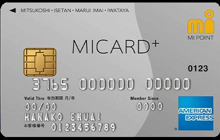 MICARD(エムアイカード)/三越 M CARD/伊勢丹アイカード2