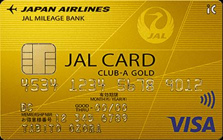 JALカード CLUB-Aゴールドカード2