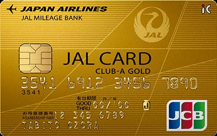 JALカード CLUB-Aゴールドカード3