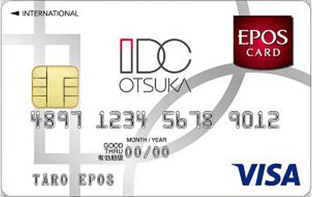 IDC OTSUKA エポスカード