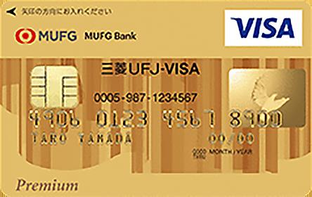 スーパーICカード「三菱UFJ-VISA ゴールド プレミアム」<セキュリティタイプ>