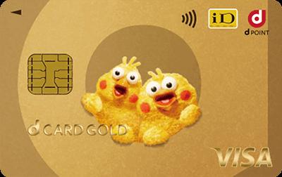 dカード GOLD2