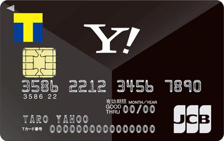 Yahoo! JAPANカード3