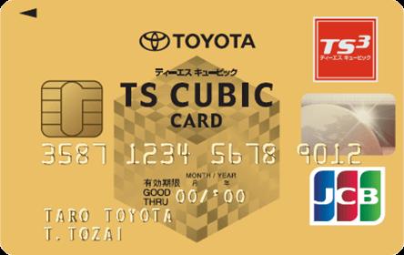 TOYOTA TS CUBIC CARD ゴールド