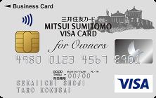 三井住友ビジネスカード for Owners クラシック(一般)カード