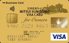 三井住友ビジネスカード for Owners ゴールドカード