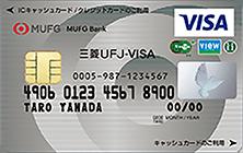 スーパーICカード Suica「三菱東京UFJ-VISA」