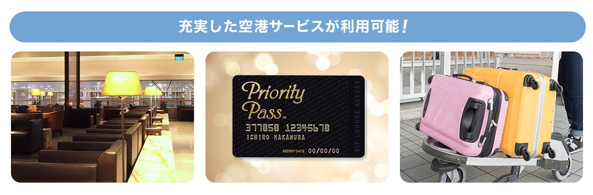 アメリカン・エキスプレス・カードの充実した空港サービス