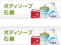 ボディソープ・石鹸