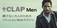 タスクラップメン プロ達が書く、男性に向けたファッションWebマガジン