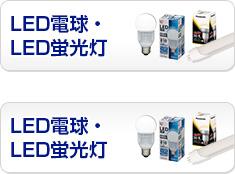 LED電球・LED蛍光灯