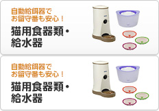 猫用食器類・給水器
