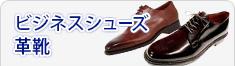 ビジネスシューズ・革靴