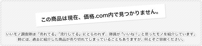 ���̏��i�͌��݁A���i.com���Ō��'���܂���B