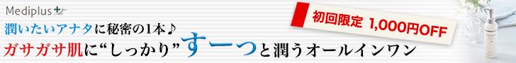 """Mediplus+ 潤いたいアナタに秘密の一本♪ガサガサ肌に""""しっかり""""すーっと潤いオールインワン 初回限定1,000円OFF"""