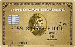 『アメリカン・エキスプレス?・ゴールド・カード』