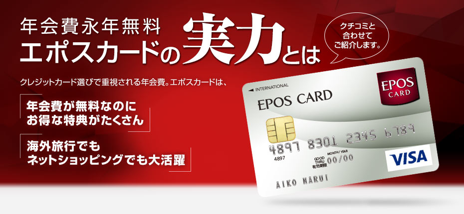 http://img1.kakaku.k-img.com/images/credit-card/article/eposcard/mainttl_02.jpg