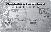 《セゾン》プラチナ・アメリカン・エキスプレス・カード