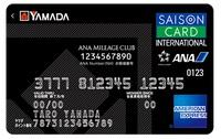 ヤマダLABI ANA マイレージクラブカード セゾン・アメリカン・エキスプレス・カード