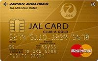 JAL・MasterCard CLUB-Aゴールドカード