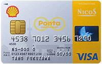 シェル-Pontaクレジットカード