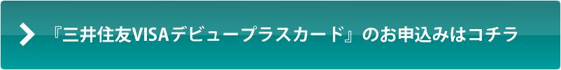 『三井住友VISAデビュープラスカード』のお申込みはコチラ
