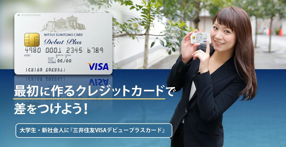 最初に作るクレジットカードで差をつけよう! 大学生・新社会人に『三井住友VISAデビュープラスカード』
