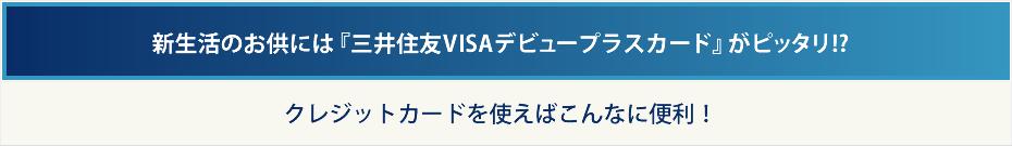 新生活のお供には『三井住友VISAデビュープラスカード』がピッタリ!? クレジットカードを使えばこんなに便利!