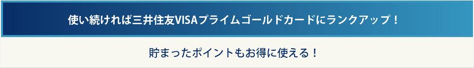 使い続ければ三井住友VISAプライムゴールドカードにランクアップ! 貯まったポイントもお得に使える!