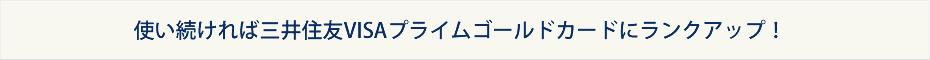 使い続ければ三井住友VISAプライムゴールドカードにランクアップ!