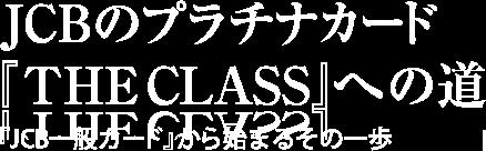 JCBのプラチナカード 『THE CLASS』への道 『JCB一般カード』から始まるその一歩