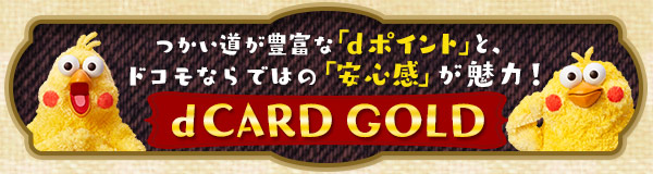 ポイント還元率最大10%!家電量販店での割引もある「dカード GOLD」