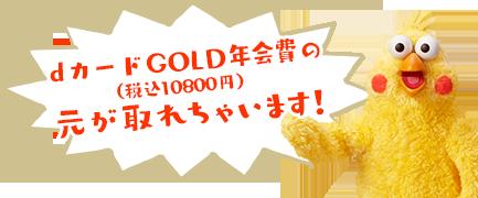 dカード GOLD年会費の(税込10,800円)元が取れちゃいます!