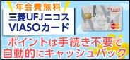 三菱UFJニコス VIASOカード
