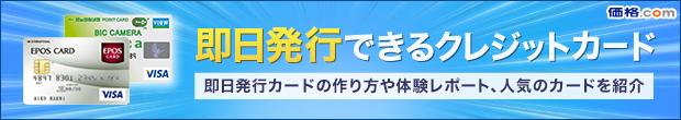 "���i.com ����s�""\�ȃN���W�b�g�J�[�h"