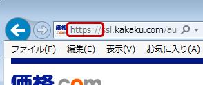 SSLサイトの見分け方