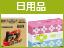 【生活雑貨】日用品カテゴリを新規追加!