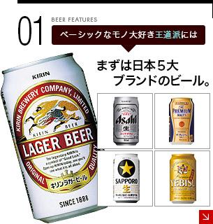 ベーシックなモノ大好き王道派には - まずは日本5大ブランドのビール。