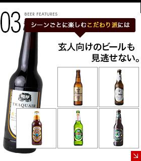 シーンごとに楽しむこだわり派には - 玄人向けのビールも見逃せない。