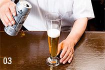 03 グラスの半分まで注ぎ、泡の様子を確認する。