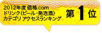 2012年度 価格.com ドリンク(ビール・発泡酒)カテゴリ アクセスランキング第1位