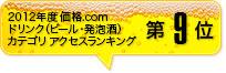 2012年度 価格.com ドリンク(ビール・発泡酒)カテゴリ アクセスランキング第9位