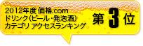 2012年度 価格.com ドリンク(ビール・発泡酒)カテゴリ アクセスランキング第3位