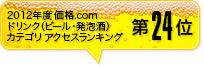 2012年度 価格.com ドリンク(ビール・発泡酒)カテゴリ アクセスランキング第24位
