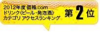 2012年度 価格.com ドリンク(ビール・発泡酒)カテゴリ アクセスランキング第2位