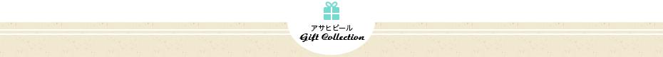 アサヒビール Gift Collection