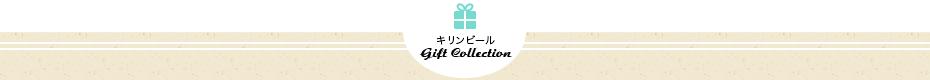 キリンビール Gift Collection