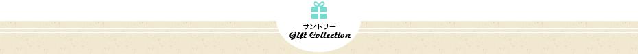 サントリー Gift Collection